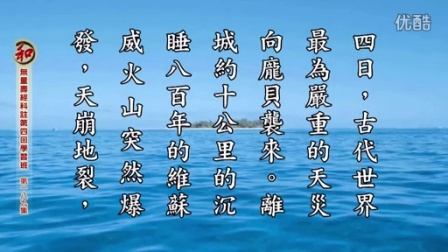 《大经》学习班189 不如及早念佛--楚石禅师《析善导和尚念佛偈》略释 舍弃今生 三