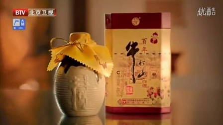 百年牛栏山陈酿酒—王刚篇15秒