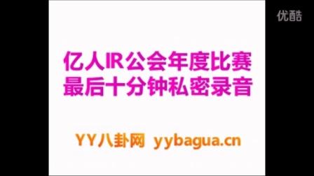 亿人公会YY娱乐年度最后十分钟私密录音曝光