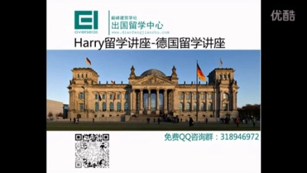 德國建筑留學專題講座—建筑留學教父Harry