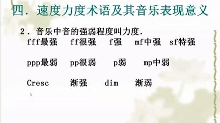 深圳市网络课堂小学音乐同步课堂微课教学课例(四年级音乐)