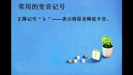 深圳市网络课堂小学音乐同步课堂微课教学课例(五年级音乐)