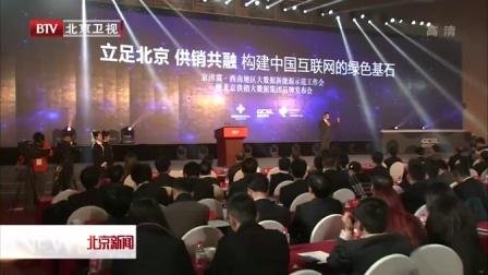 北京供销大数据集团成立 北京新闻 151219