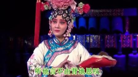 麻华、施路汉剧《坐宫》选段_高