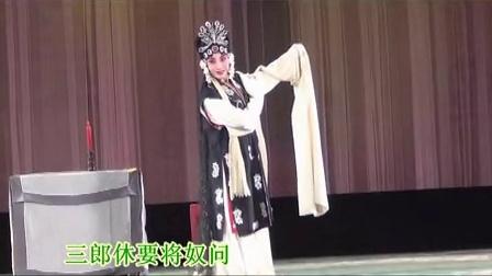 侯辛霞汉剧《活捉三郎》字幕版