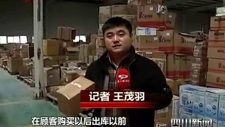 星空购物频道:新传媒 新产业 新增长 111120 四川新闻_标清