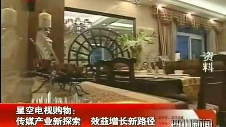 星空电视购物:传媒产业新探索 效益增长新路径 111107 四川新闻_标清