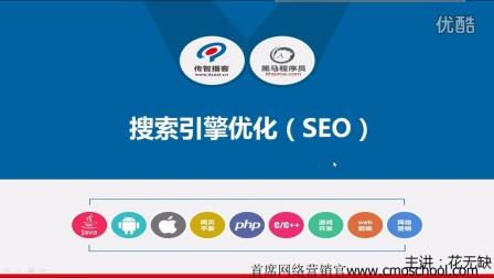 seo免费教程系列1-网络营销课程[传智播客