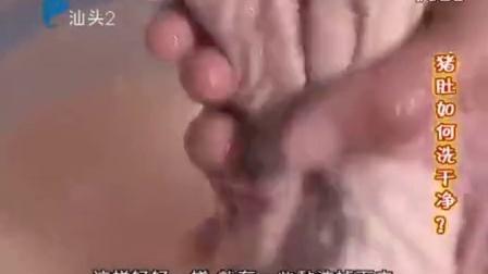 美食潮 - 猪肚如何洗干净?