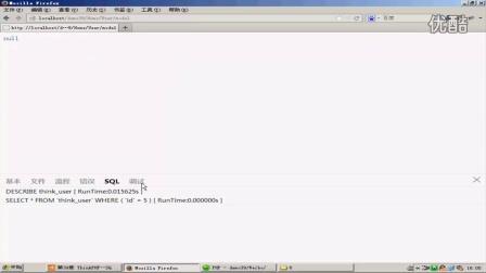 ThinkPHP SQL连贯操作[上]