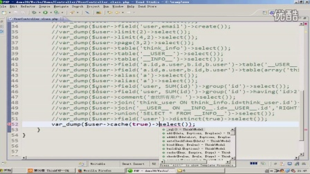 ThinkPHP SQL连贯操作[下]