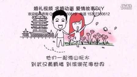 感恩父母手绘婚礼动画