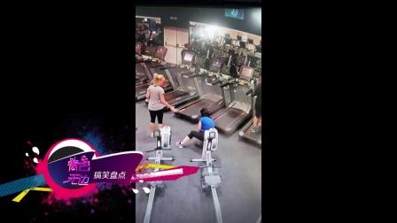 美女跑步机走光摔跤集锦