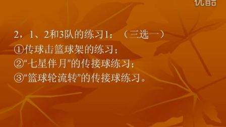 深圳市网络课堂高中体育同步课堂微课优秀课例