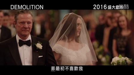 《破碎人生》港版中文预告首发 经历丧妻之痛风格治愈