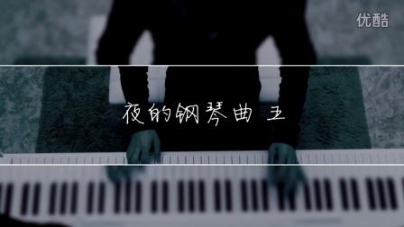 夜的钢琴曲 五_tan8.com