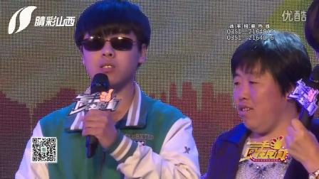 《高手在民间》乡宁县励志盲人歌手李通