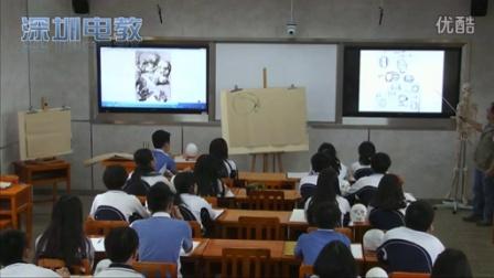 深圳2015优质课《关于头像——头骨概况的观察与分析》高二美术,布吉中学:钟君