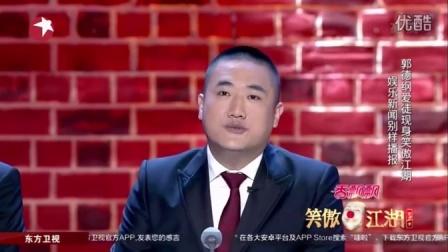 笑傲江湖郭德纲  爱徒现身舞台娱乐新闻别样播报