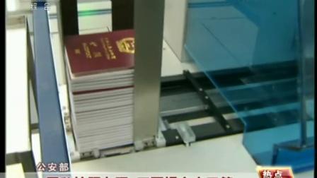 公安部:因私护照办理 不再提交户口簿 151228