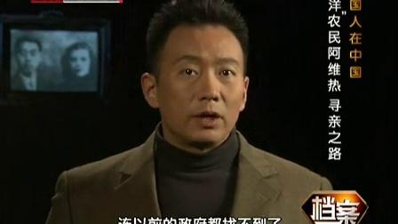 """《檔案》 20140124 外國人在中國 """"洋""""農民阿維熱尋親之路_標清"""