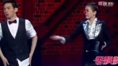 张霜剑和美女表演魔术。太搞笑了很好