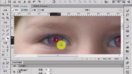 70.红眼工具