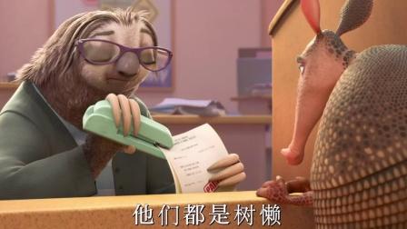 《疯狂动物城》正式中文预告片 2016爆笑来袭