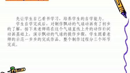 深圳市网络课堂小学信息技术同步课堂微课教学课例(六年级信息技术)