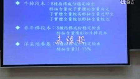牛樟灵芝的栽培及生产制造生�a详细技�c台湾教授讲解240p食用菌shiyongjun