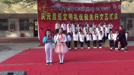 2016庆元旦文明礼仪我先行文艺汇演