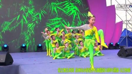 星之舞艺术团  苏州市小星星少儿舞蹈团10周年巡演-元旦特辑.笋儿尖尖