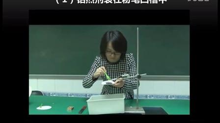 深圳市网络课堂高中化学同步课堂微课教学课例(高一年级化学)