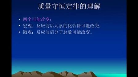 深圳市网络课堂初中化学同步课堂微课教学课例(七年级化学)