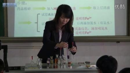 高三化学公开课《Fe2+和Fe3+的检验与相互转化》教学视频