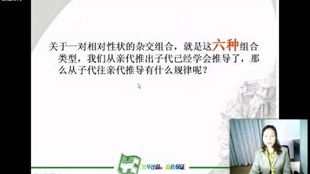 深圳市网络课堂高中生物同步课堂微课教学课例(高二年级生物)