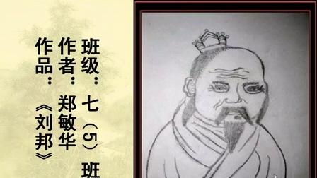 七年级历史与社会微课视频《中国历史人物三字歌》