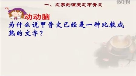 七年级历史与社会微课视频《中华文化的勃兴之文字的发展》