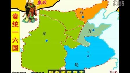 七年级历史与社会微课视频《秦王扫六合》