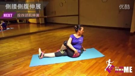 减肥健身操腹部减肥减肥励志【女人咄肓】收操伸展怎样才能减视频