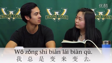 Learn a Chinese Phrase- -Change Come Change Go-