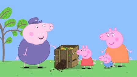 小猪佩奇:111 一起堆肥