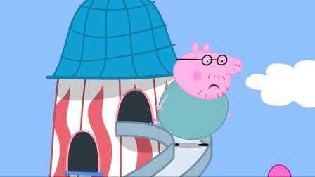 小猪佩奇 第三季 14