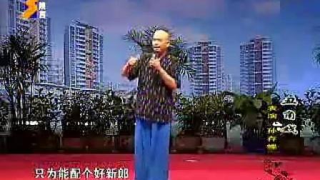 秦腔孙存蝶丑角戏--尿床王