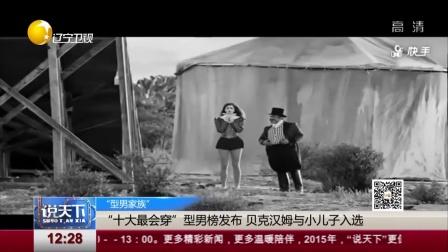 """""""型男家族"""":""""十大最会穿""""型男榜发布  贝克..."""