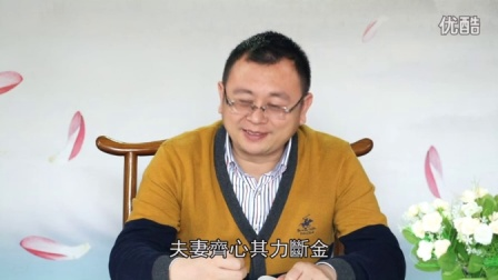 2016和谐家庭风水学原理第14集——邪淫果报和三魂七魄(重要)