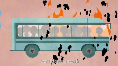 公交纵火案为何一再发生