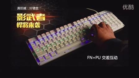 影武者机械键盘灯光展示_超清