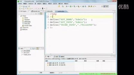 ThinkPHP搭建CMS构建项目01