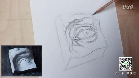 素描眼睛石膏五官结构画法教学视频教程